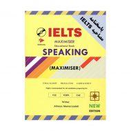 Ielts Maximiser Speaking +CD