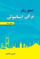 دستور زبان ترکی استانبولی سطح پایه